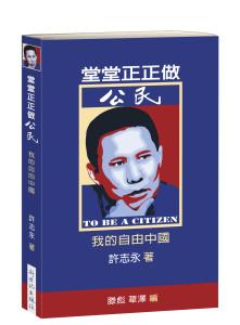 许志永文集 滕彪、华泽 编